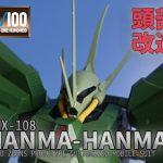 RE/100 ハンマ・ハンマ 頭部改造編 :初心者向けガンプラ改造術