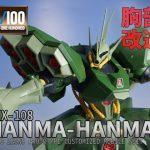 RE/100 ハンマ・ハンマ 胸部改造編 :初心者向けガンプラ改造術