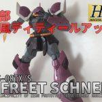 HGUC MS-08TX/S イフリート・シュナイド 脚部改造編 ハイディティールアップ(RE 1/100風)